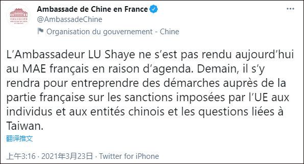 """法外交部要""""召见""""大使,中国驻法大使馆:今儿没空"""