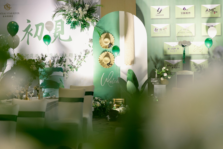 青岛星河湾酒店《初见》2021春季婚礼主题沙龙圆满举行