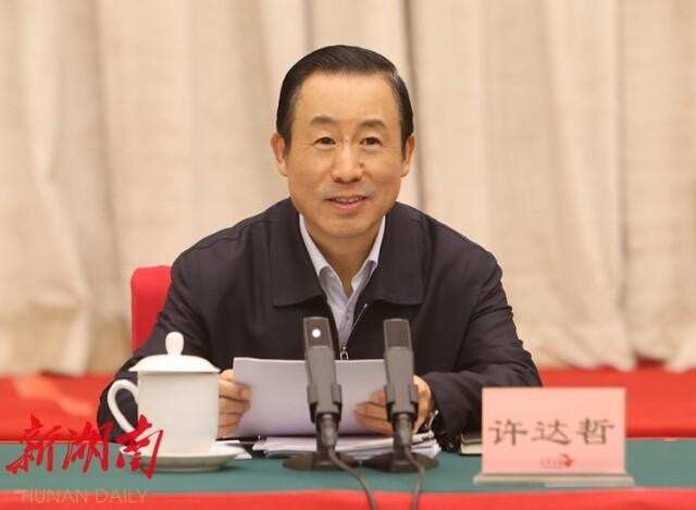 省委书记、省人大常委会主任许达哲主持并讲话。