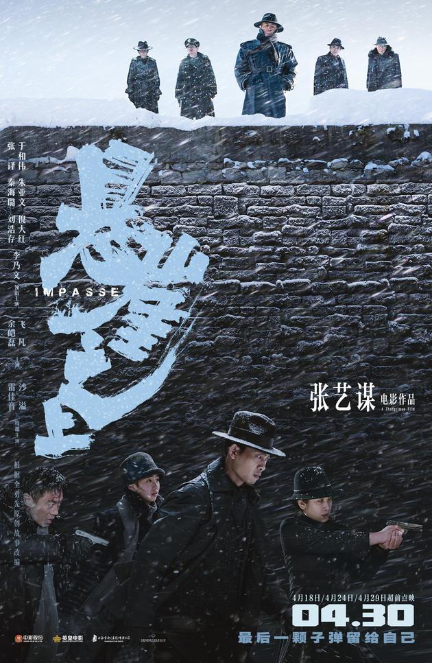 张艺谋《悬崖之上》进军五一档!4月30日上映