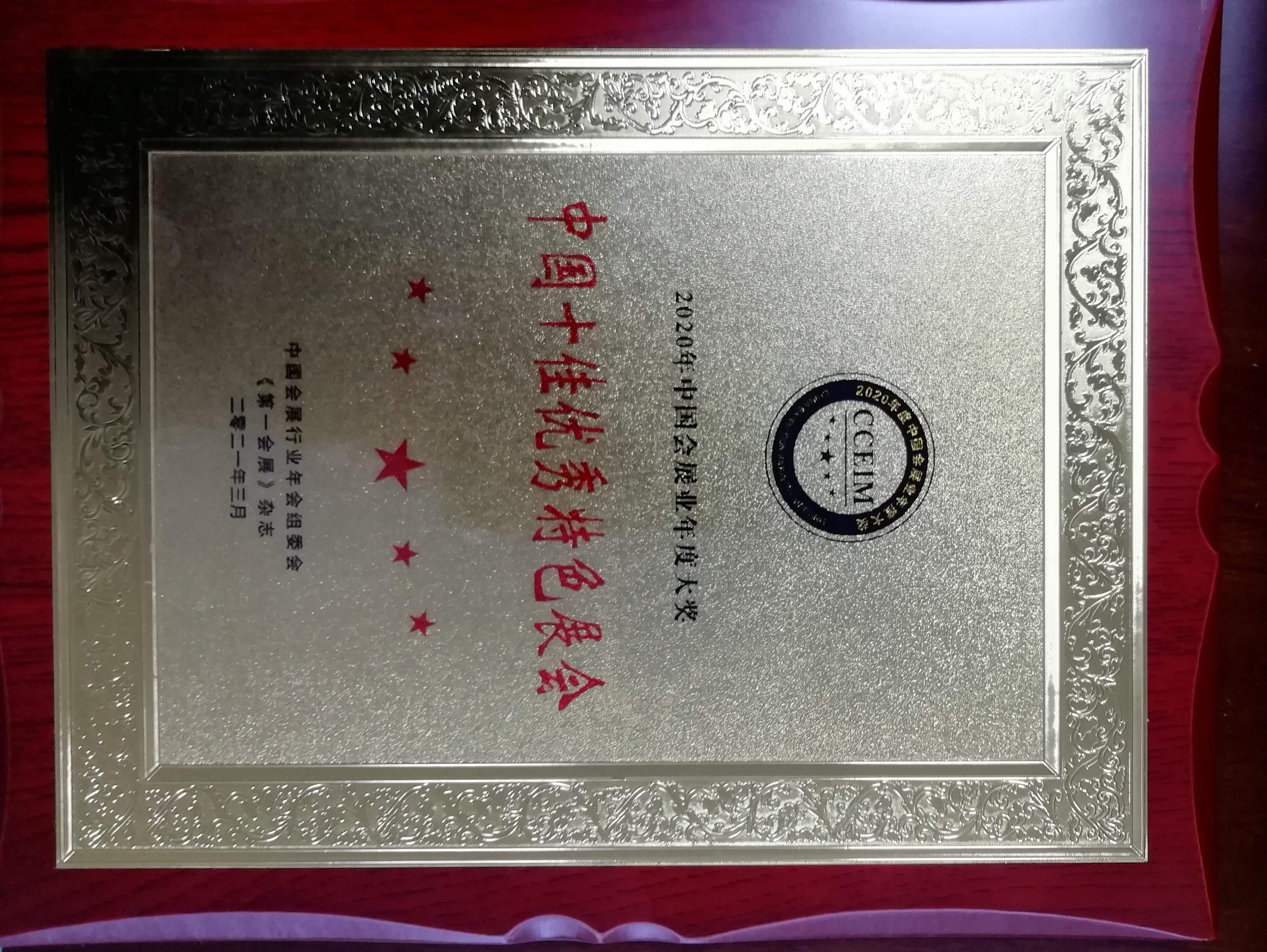 """2020中国(青岛)国际时装周荣获""""中国十佳优秀特色展会""""等殊荣"""