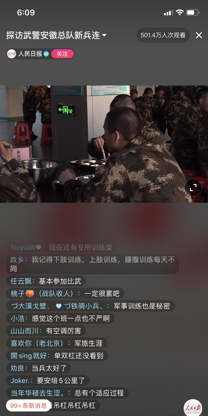 友道传媒带您慢直播观看武警安徽总队入营新兵的16小时