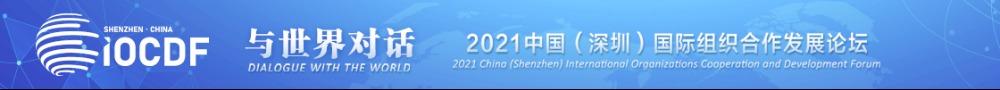 2021中国(深圳)国际组织合作发展论坛