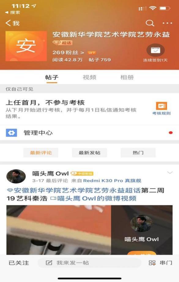 微博超话和QQ空间的宣传展示