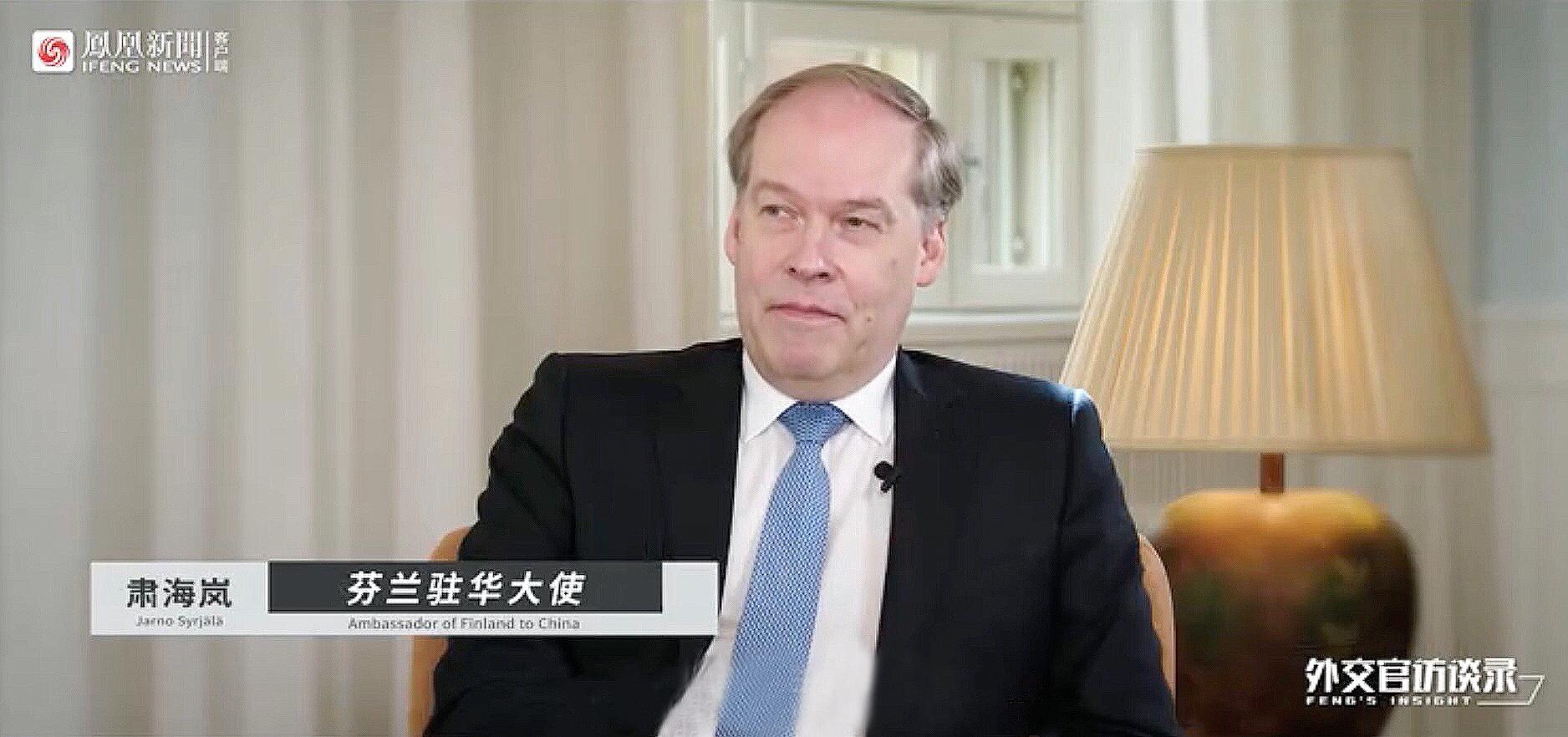 芬兰驻华大使:创新是刻印在芬兰人基因里的一部分