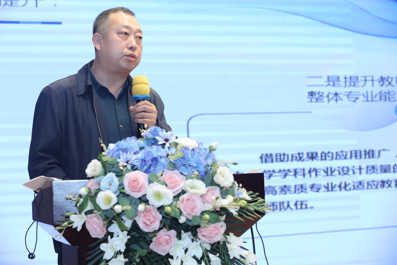 黑龙江省鸡西市教育局副局长田洪伟分享:《提升中小学作业设计质量的实践研究》