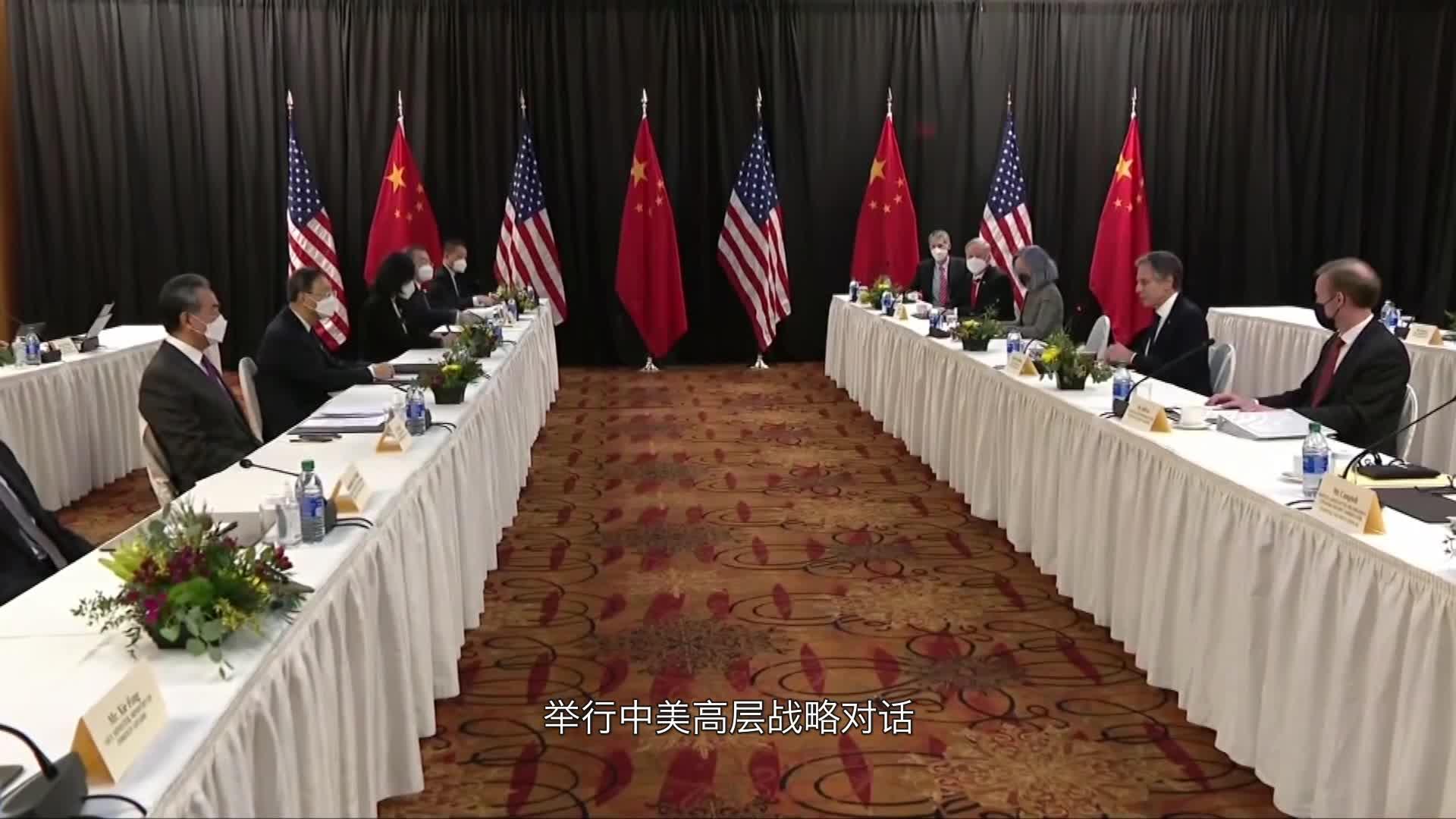 汾酒·凤凰军机处|合作共赢!中美高层战略对话里的中国法则