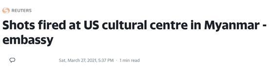 美国驻缅甸使馆:仰光美国文化中心发生枪击事件