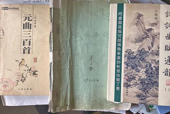 宋高柱的学习资料(3月17日摄)。新华每日电讯记者王皓摄