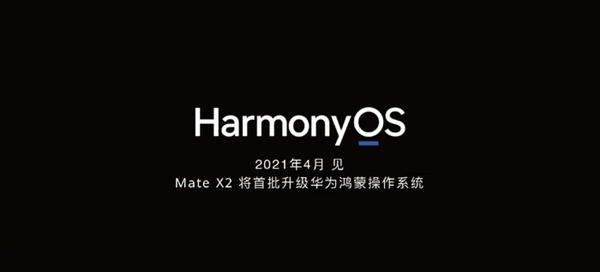 安卓拜拜!华为鸿蒙OS 2.0来了:4月见