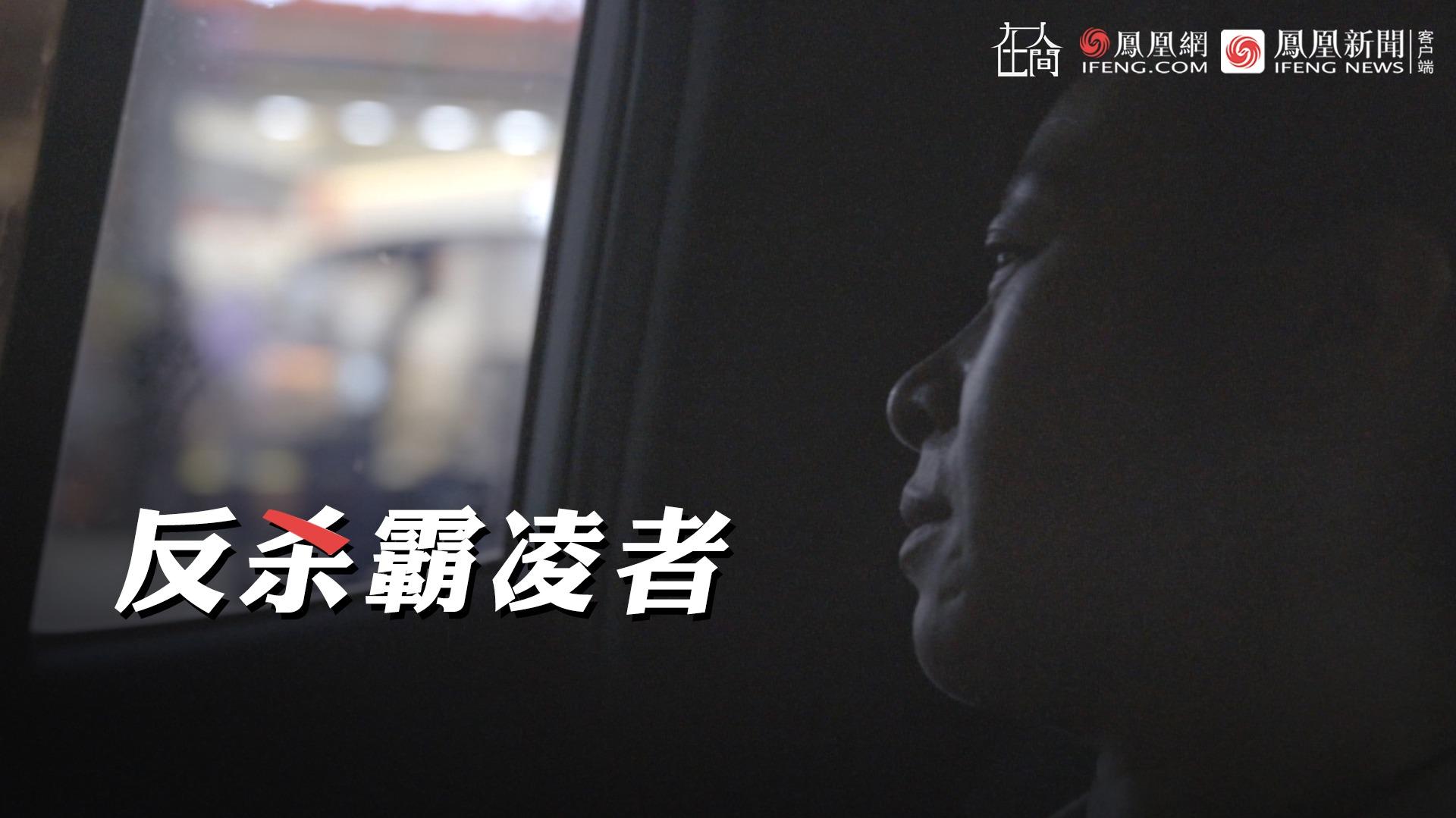 """刺死霸凌者获刑8年当事人母亲:不放弃申诉 儿子是""""正当防卫"""""""