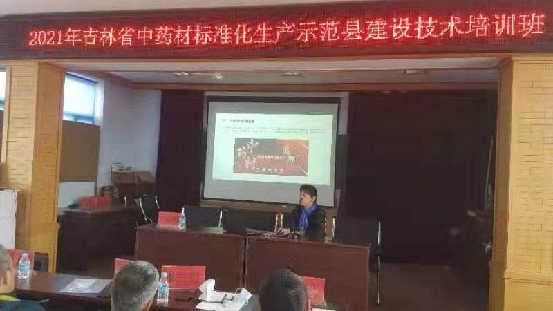 吉林省农业农村厅中药材发展中心在靖宇县举办中药材标准化示范区建设科技培训班