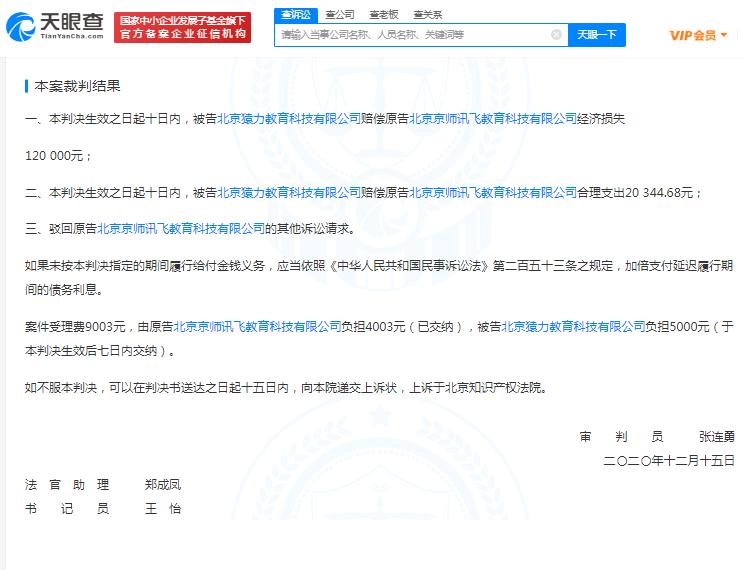猿辅导关联公司因侵害作品信息网络传播权纠纷,被判赔偿约14万元