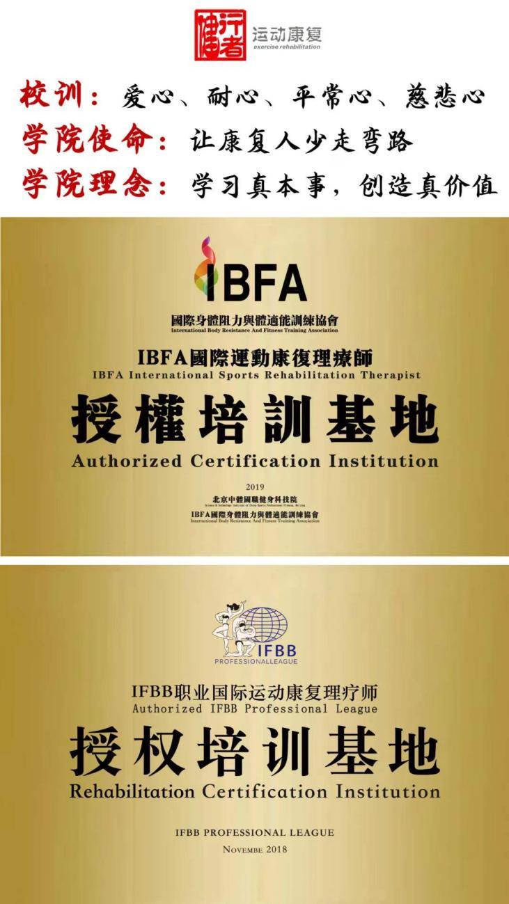 健行者运动康复荣获国际IFBB和IBFA培训基地授权认证
