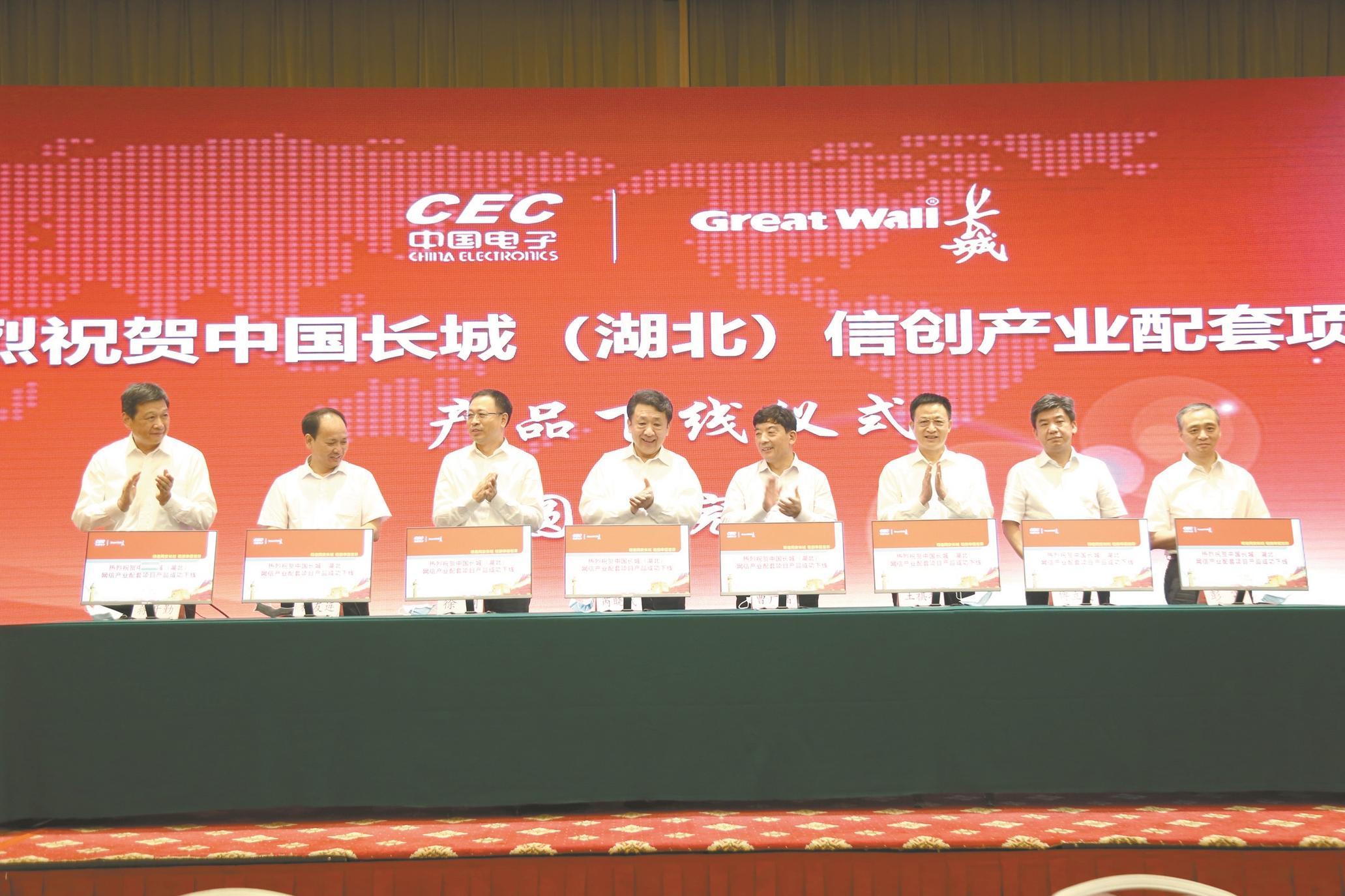 中国电子湖北长城计算机产品下线仪式。