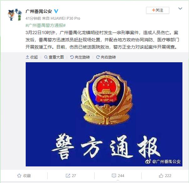 广州明经村发生刑案造成伤亡,现场画面曝光