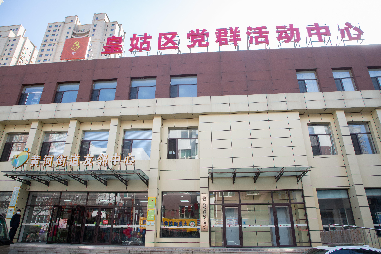 沈阳市皇姑区党群活动中心丨让党员教育更鲜活