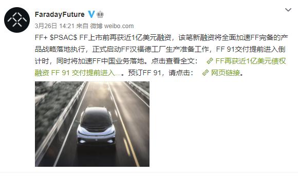 法拉第未来官方微博截图