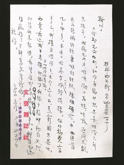 王鲁彦写给靳以的一封信。