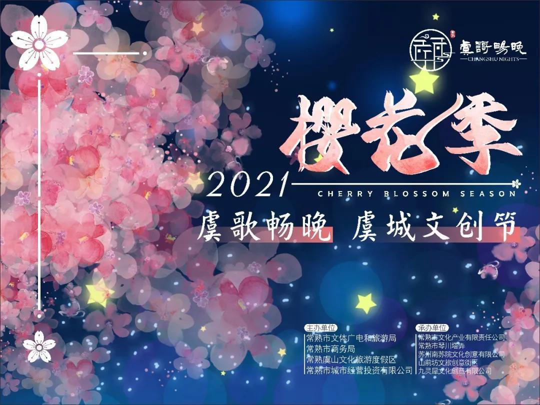 """""""虞歌畅晚""""2021樱花季来了"""