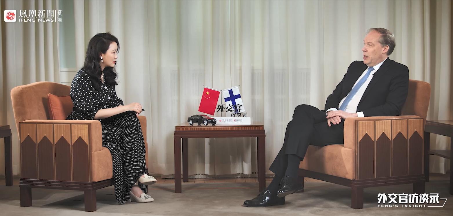 凤凰专访芬兰驻华大使:中芬在新能源领域有巨大合作潜力