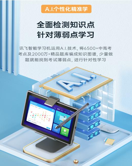 讯飞智能学习机X2 Pro,为人工智能家教机的选择提供新方向