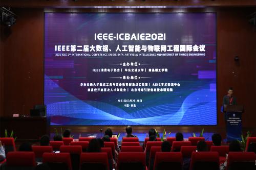 2021第二届大数据、人工智能与物联网工程国际会议在南昌理工学院举行