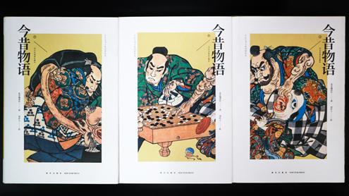 该书是日本平安朝末期的民间传说故事集,书中有的故事原型在丝绸之路上的壁画和残卷里能找到,有不少发生在中国古代,此外还有波斯、阿拉伯、希腊、罗马等国的故事,因此具有世界文学的价值。