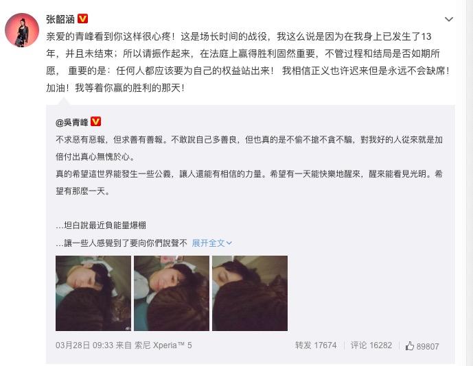 吴青峰哽咽回应著作权纠纷,好友张韶涵力挺好友