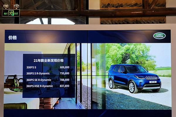 2021款路虎发现68.98万起 家庭全能七座豪华SUV