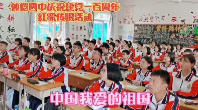 """仲恺四中""""爱国爱党""""视频截图"""