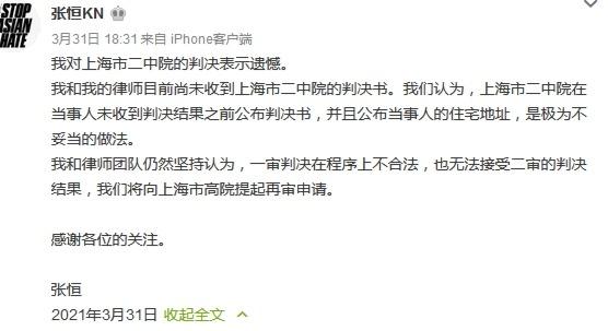 张恒回应判决:无法接受,将提起再审