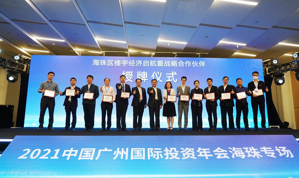 广州海珠发力人工智能与数字经济,国际投资年会签约多个龙头企业
