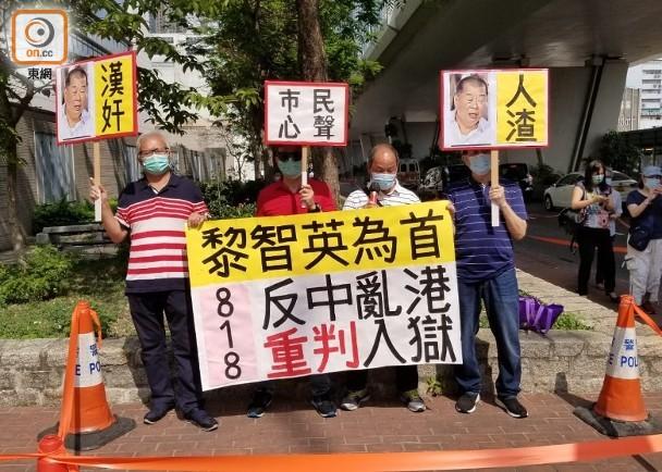 """香港市民怒斥黎智英祸国乱港 法院外高呼""""重判卖国贼"""""""
