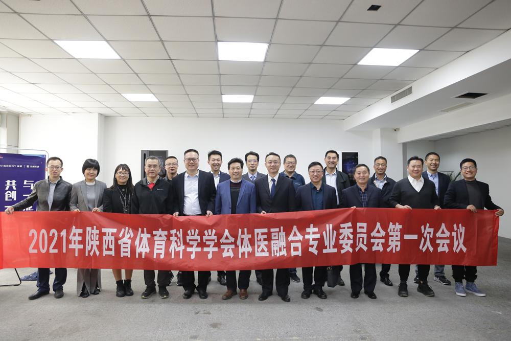 体育、医学、企业界专家齐聚西安 为陕西省体医融合把脉