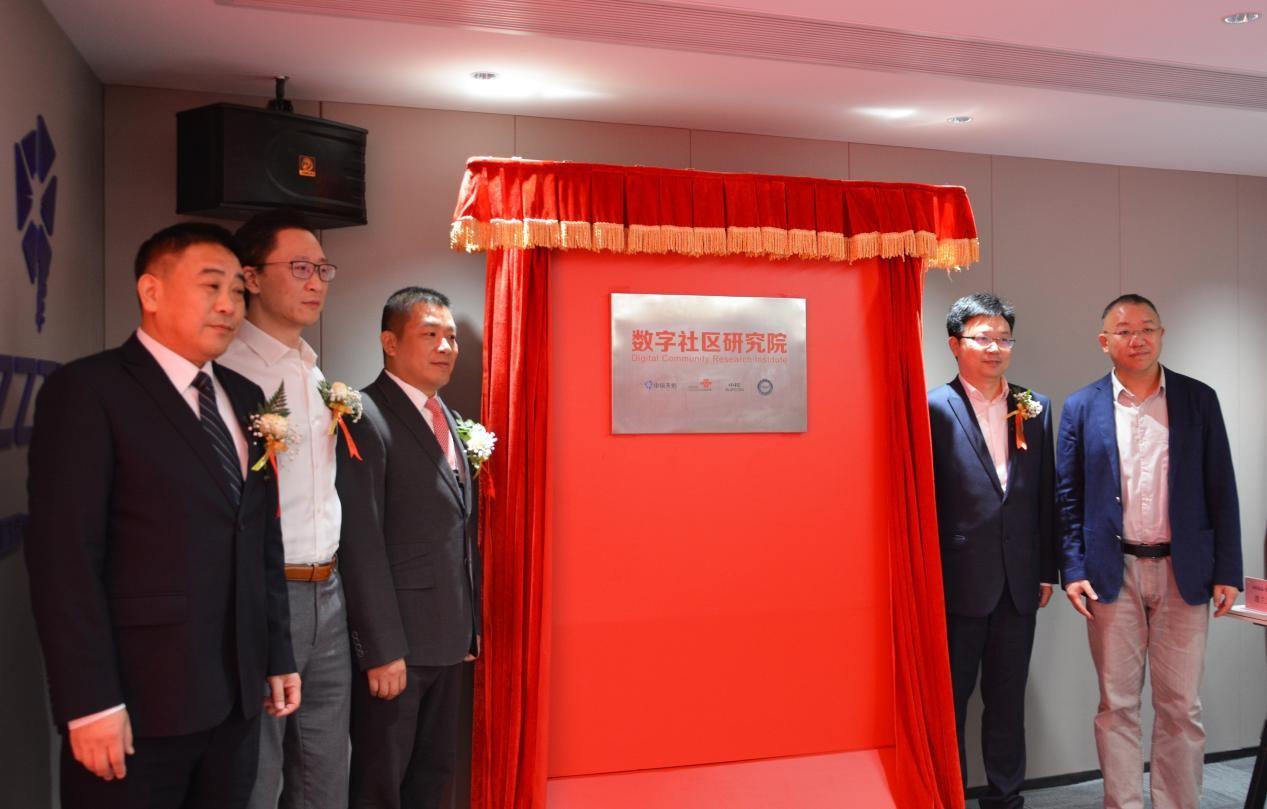 中筑天佑新总部及数字社区研究院正式揭牌