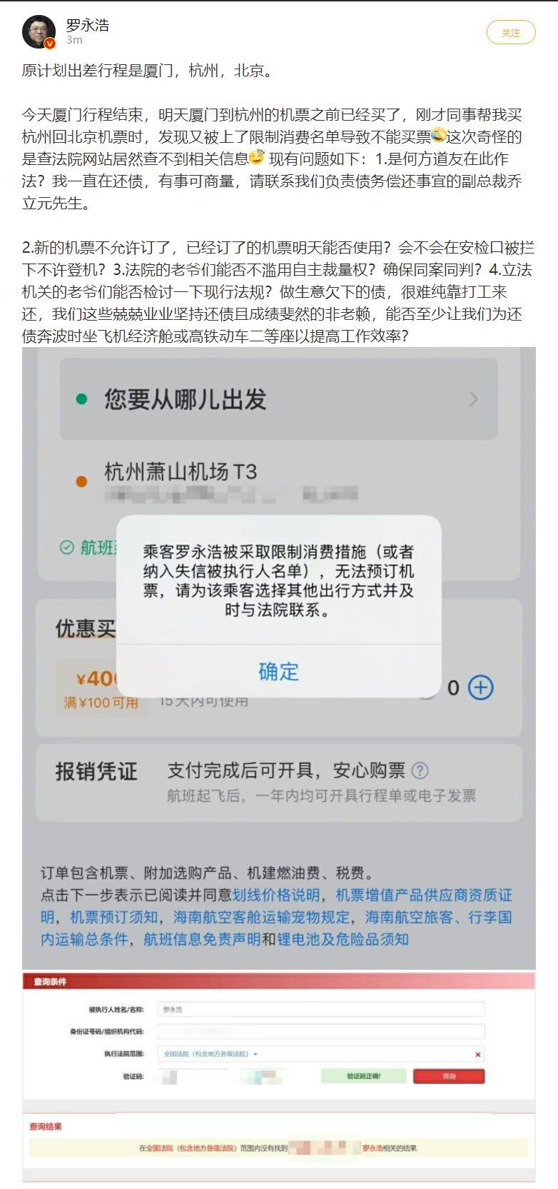 """罗永浩再被限制高消费 发微博称""""何方道友在此作法"""""""