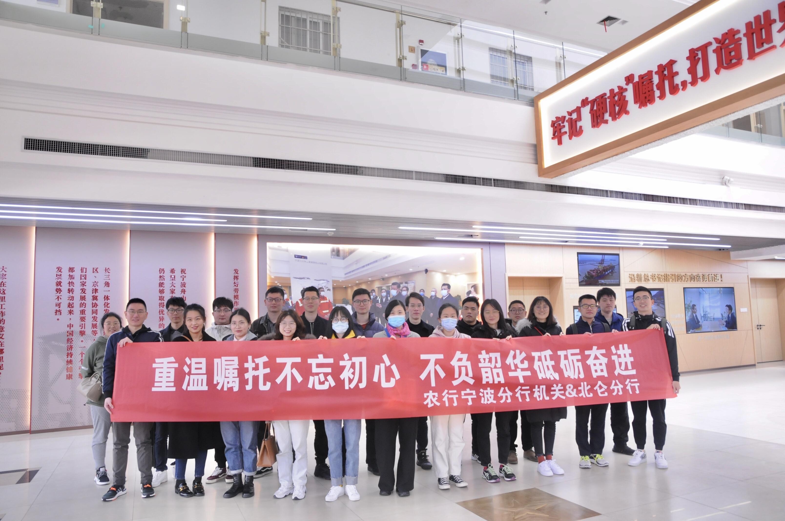 农业银行宁波市分行组织青年员工与宁波舟山港穿山港区开展党建共建活动。(郭星雲 摄)
