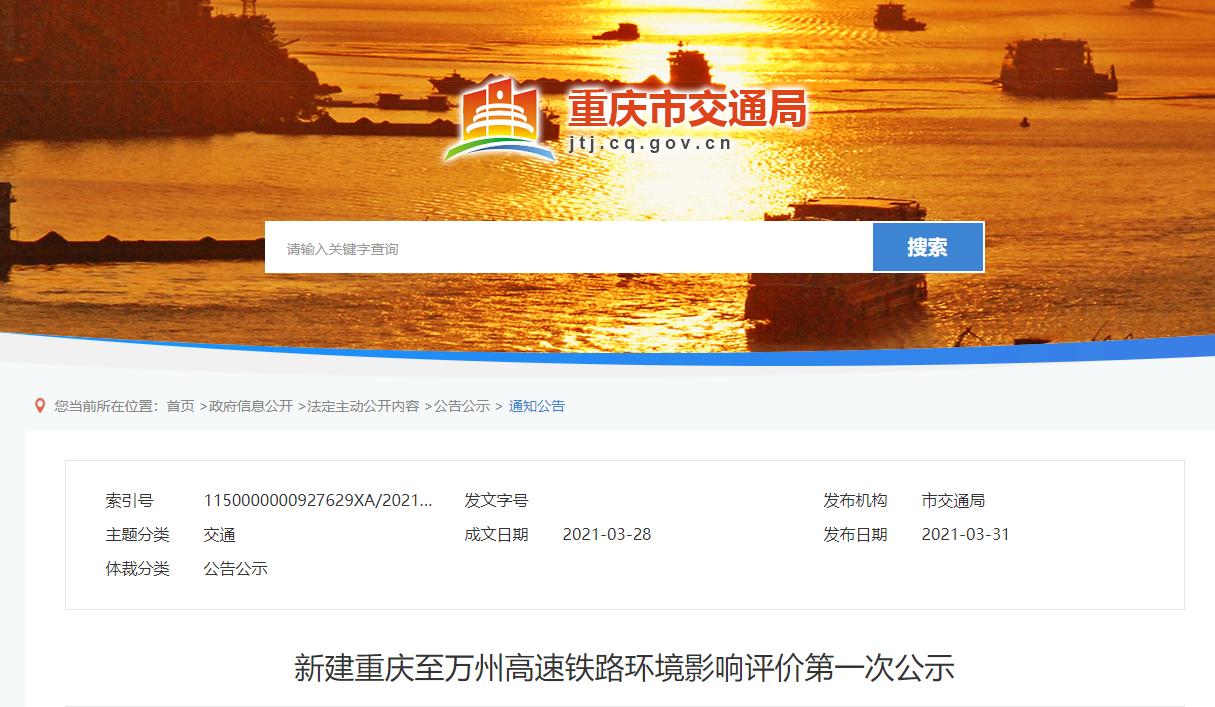 重庆市交通局官网截图