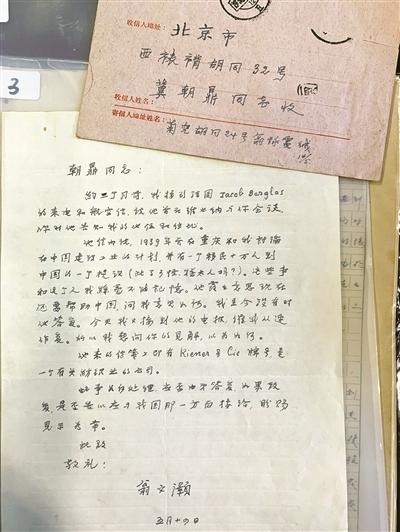 地质学家翁文灏的手书信件。