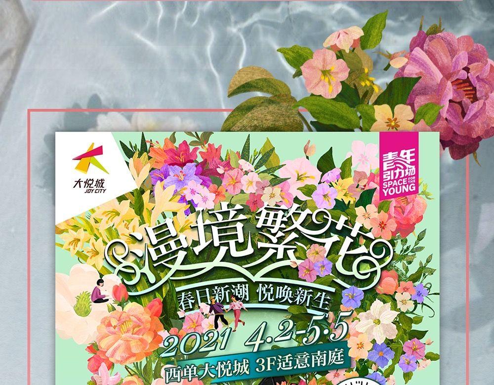 图/西单大悦城官方微信公众号截图