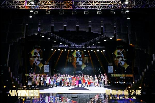 恒隆娱乐携手国际品牌在佛山长鹿开展2021 FASHION IDOL全国展演