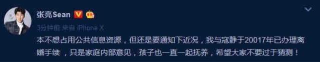 张亮高调为前妻寇静庆生 二人婚姻状况成谜