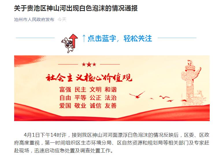 池州貴池區神山河出現白色泡沫 官方通報:企業操作不當