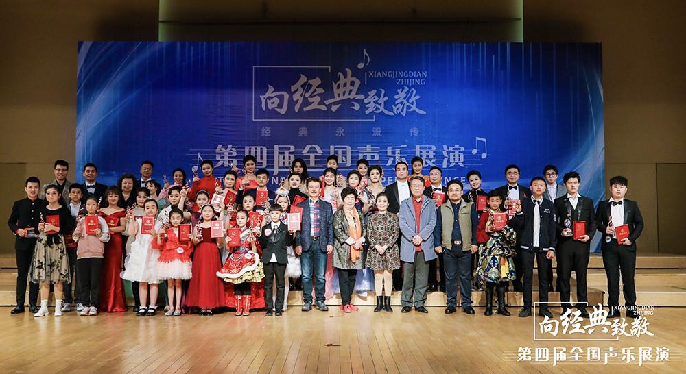 《向经典致敬》第四届全国声乐展演暨声乐大师班在京顺利举行
