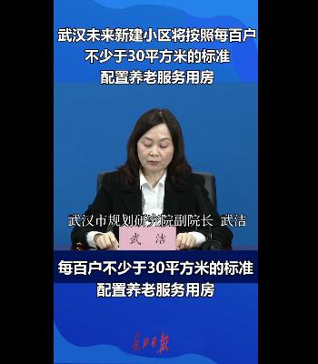 到明年 武汉将建成7家区级养老服务中心