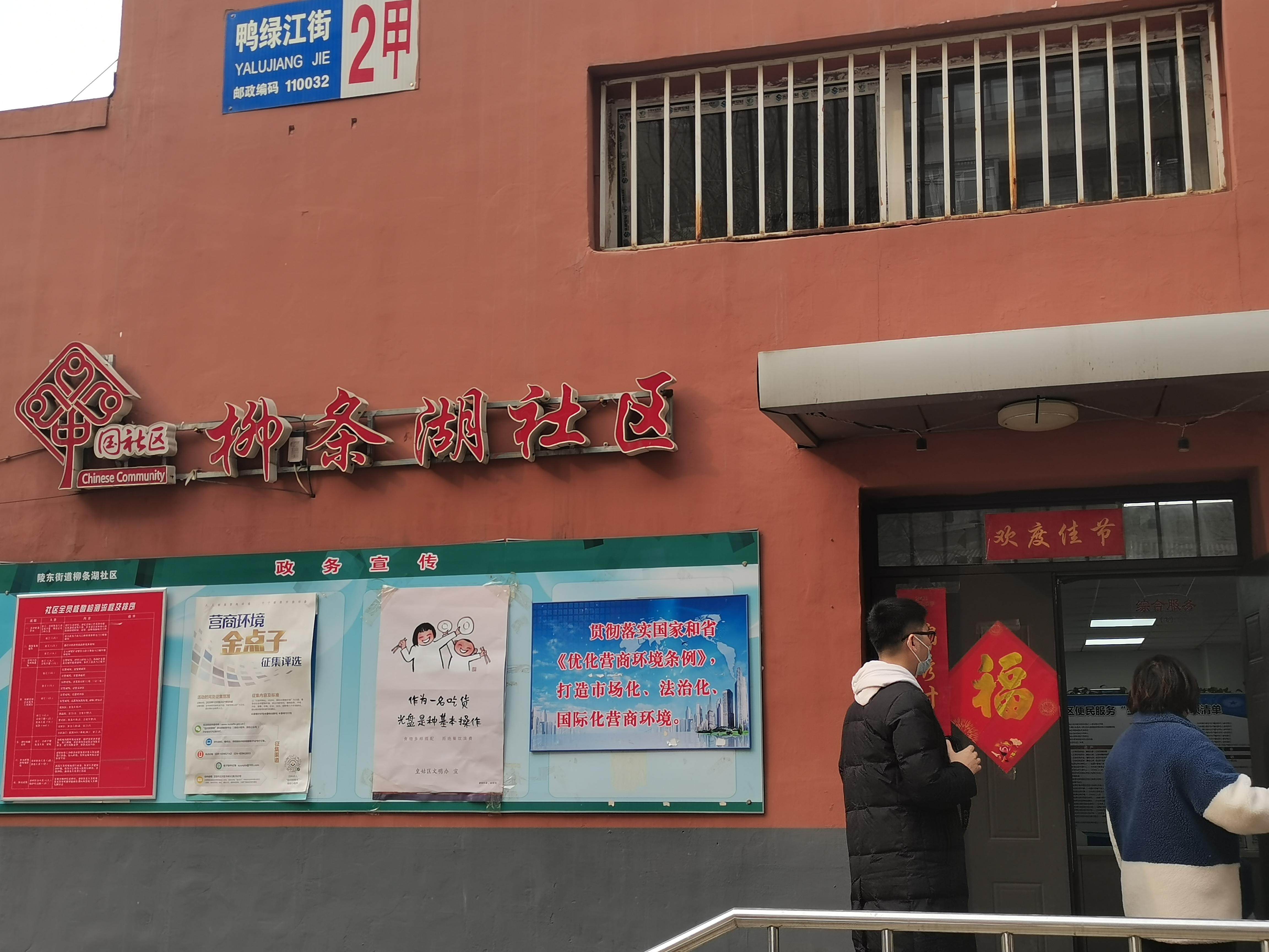 沈阳市皇姑区陵东街道柳条湖社区党委   实现老旧小区的共治共管共享