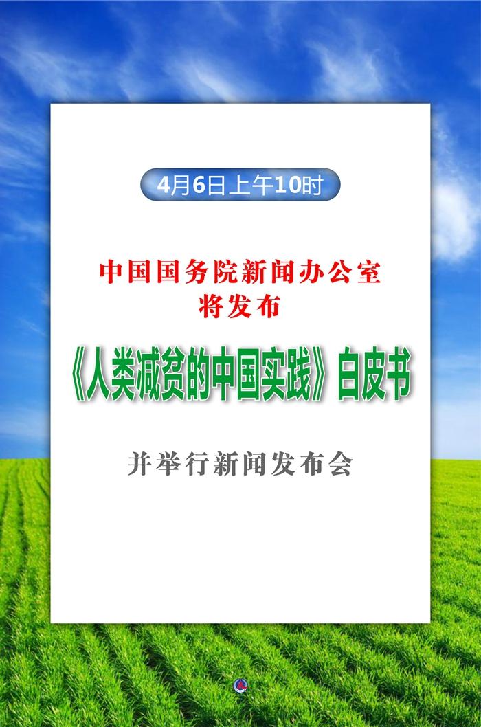 今天国务院将发布《人类减贫的中国实践》白皮书
