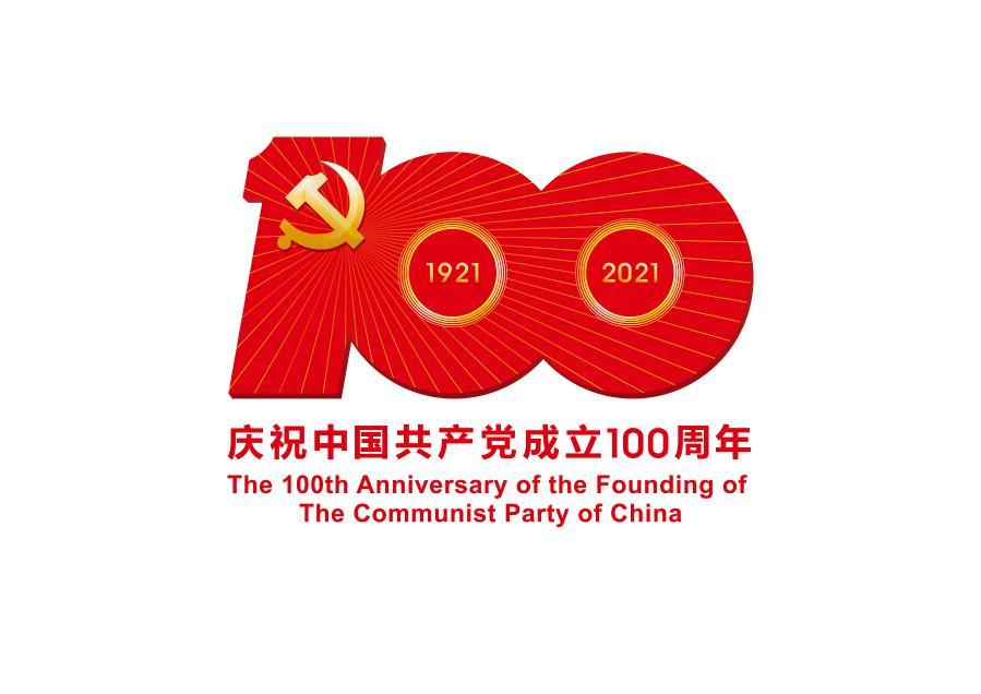 图表:中共中央宣传部发布中国共产党成立100周年庆祝活动标识 新华社发