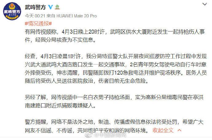 南宁警方回应武鸣持枪伤人事件:信息不实